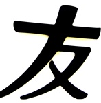 """Friend"" Chinese Character"