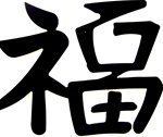 """Luck"" Chinese Character"